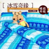 搖粒絨系列 - 雙人(含枕套) [床包式 冰雪奇緣] 藍色 寢居樂台灣製