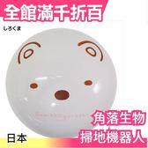 【小福部屋】【白色 白熊】空運日本卡通版 角落生物 掃地機器人 電池式吸塵器【新品上架】