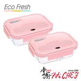 《掌廚HiCHEF》EcoFresh 玻璃分隔保鮮盒(2入 粉+粉色)