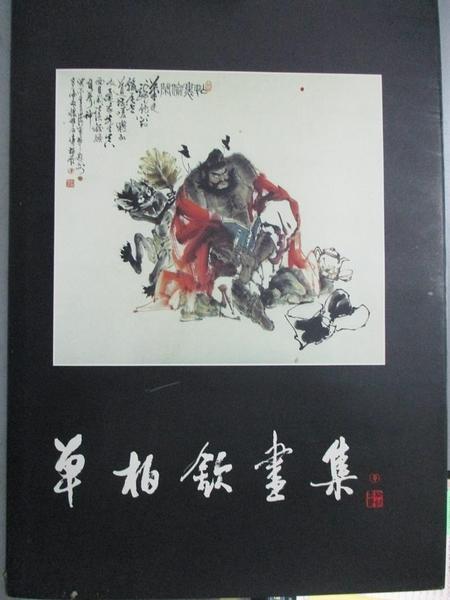 【書寶二手書T8/藝術_ZFJ】單柏欽畫集 = Selections of Shan Baiqin s painting