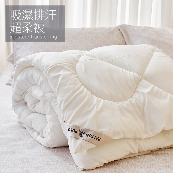 棉被 / 雙人【吸濕排汗超柔被】精緻車格超細纖維 吸濕透氣不悶熱 戀家小舖台灣製ADL200