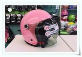 GP-5安全帽,泡泡鏡復古帽,319,素/粉