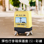 珠友 SN-20065 彈性行李箱保護套(S)-彩繪/防塵套/保護套