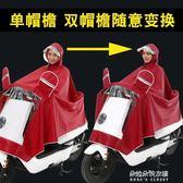 電動摩托車雨衣成人雙帽檐雨披男女單人頭盔雙面罩加大雨衣  朵拉朵衣櫥