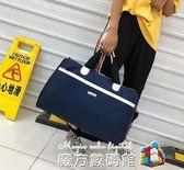 旅行包女手提韓版短途小出差旅游行李袋男運動健身包潮大容量輕便 魔方數碼館