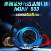 無線音樂藍芽耳機迷你頭戴運動雙耳掛耳式通用型藍芽耳機 道禾生活館