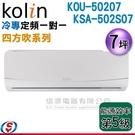 【信源】歌林 kolin 6-8坪四方吹定頻分離式1對1冷氣《KOU-50207+KSA-502S07》含標準安裝