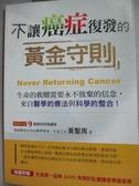 【書寶二手書T4/養生_LLQ】不讓癌症復發的黃金守則_黃聖週