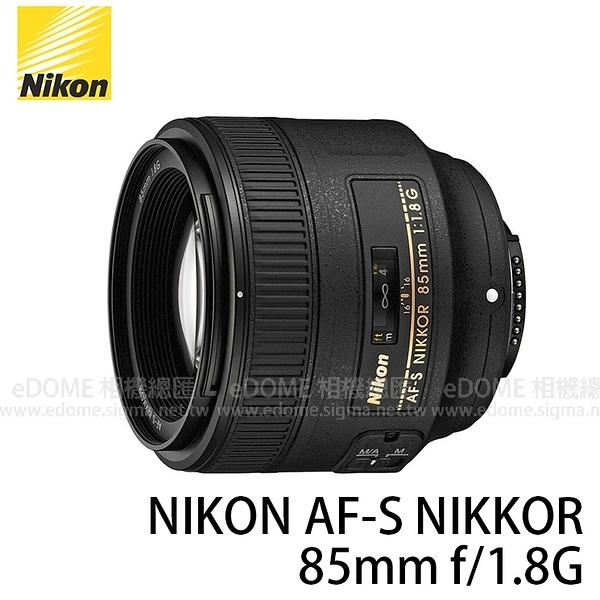 NIKON AF-S 85mm F1.8G 大光圈人像鏡 贈$600禮券 (24期0利率 免運 國祥公司貨) F1.8 G f/1.8 G 定焦鏡頭