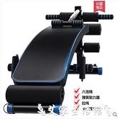 仰臥起坐歐康仰臥起坐健身器材家用多功能仰臥板收腹機腹部運動器材輔助器 LX