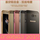 【萌萌噠】三星 Galaxy A7/A5/A3 (2017版) 電鍍邊框+拉絲背板 金屬拉絲質感 卡扣二合一組合款 手機殼