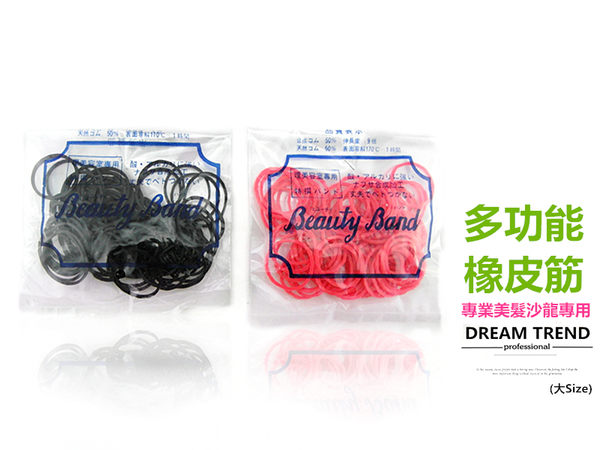【DT髮品】美髮 多用途 橡皮筋 (大Size) 沙龍專用 新祕 設計師 編髮 綁髮【0322144】