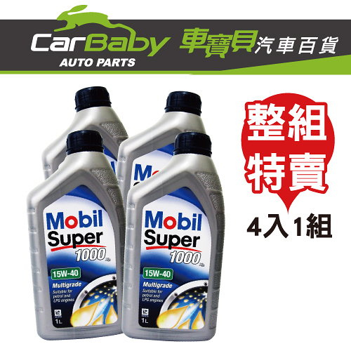 Mobil美孚15W40 機油 Super 1000 (四瓶1組)