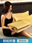 涼席1.8m床藤席三件套冰絲可折疊1.5米單人學生宿舍1.2草席子YXS 【快速出貨】