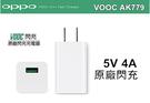 【YUI】OPPO  AK779 AK-779 原廠旅充/閃充電 VOOC mini 新款 原廠閃充電源適配器 AK779 (密封袋裝)