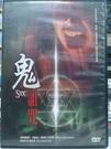 挖寶二手片-K02-045-正版DVD-泰片【鬼詛咒】-一棟詭異破舊的古老宅第牽扯著無名的鬼魂(直購價)
