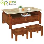 【綠家居】范瑟亞 典雅實木4.5尺雲紋石面大茶几(附贈收納椅凳二張)