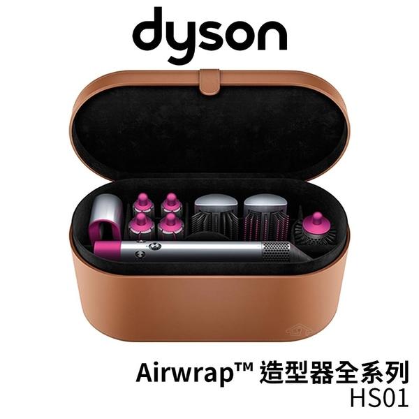 Dyson 戴森 Airwrap™ 造型器全系列 HS01