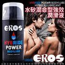 潤滑液 德國EROS HYBRIDE POWER 水矽混合型 二合一強效潤滑液 100ML