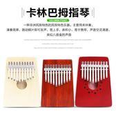 拇指琴卡林巴琴10音8音非洲手指琴kalimba母指手撥鋼琴樂器卡林吧第七公社