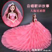 換芭比娃娃拖尾大婚紗套禮盒女孩公主過家家玩具會唱歌講故事 瑪麗蓮安YXS