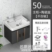 輕奢巖板浴室櫃組合一體洗手盆衛生間洗漱臺盆鋁合金家用洗臉盆櫃 NMS名購新品