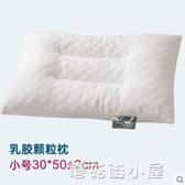 泰國乳膠枕頭雙人天然橡膠護頸椎助睡眠家用單人記憶枕芯ATF『蘑菇街小屋』