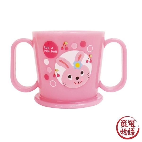 【日本製】【Rub a dub dub】幼童用 學習水杯 兔子圖案 SD-9147 - Rubadubdub