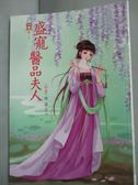 【書寶二手書T6/言情小說_HJR】盛寵醫品夫人1_琴律