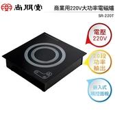 尚朋堂SPT 商業用220V大功率電磁爐 SR-220T 崁入式觸控面板