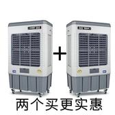 冷風機 移動水空調冷風機工業單冷型冷氣扇家用冷風扇制冷器小空調扇