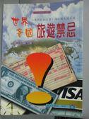 【書寶二手書T8/地圖_HKB】世界各國旅遊禁忌_林鶴友