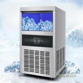 工贊 制冰機商用68KG奶茶店KTV大型小型酒吧方冰全自動冰塊制作機MBS「時尚彩紅屋」