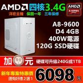 【6098元】最新AMD A8-9600四核3.4G內建獨顯搭配120G SSD快速硬碟+原廠保固可模擬器雙開可刷卡分期