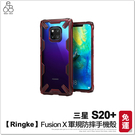 【Ringke】 三星 S20+ Fusion X 軍規防摔 手機殼 透明背板 四角背蓋 防刮 防撞 保護殼