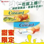 韓國 ORION 好麗友 Custas 牛奶派 & 蛋黃派 (6入) 138g 餅乾 派 蛋黃派 零食 蛋糕派