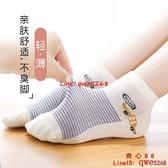 男童船襪男寶男孩寶寶兒童薄襪子夏季薄款網眼【齊心88】