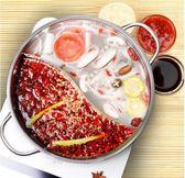 鴛鴦鍋火鍋盆加厚電磁爐鍋家用不銹鋼火鍋鍋 清湯鍋爐  igo 名購居家