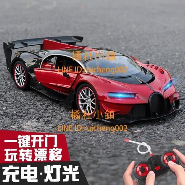 遙控四驅車無線遙控汽車賽車漂移迷你電動小汽車玩具車【橘社小鎮】