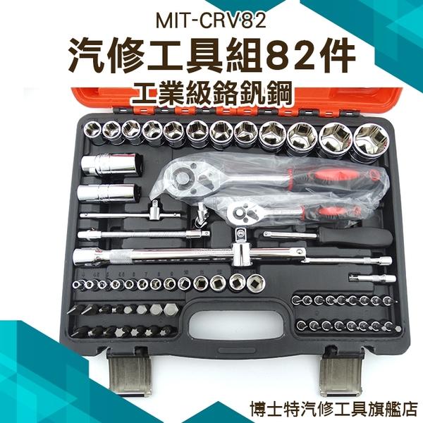 套裝工具組  起子 頭六角 凸頭 接桿 棘輪扳手 星型 鉻釩鋼 綜合二分(鏡面) 82件博士特汽修
