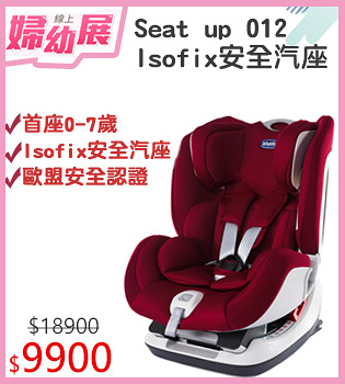 【線上婦幼展】chicco-Seat up 012 Isofix安全汽座-熱情紅