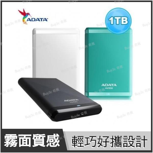威剛 ADATA HV100 1T/1TB USB3.0 2.5吋 行動硬碟/外接式硬碟 黑/白/藍【Buy3c奇展】