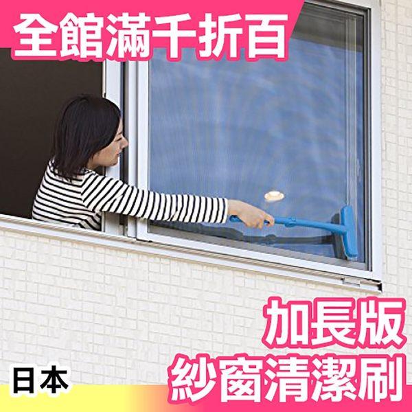 日本 Nippon Seal N40 加長版紗窗掃除刷 清潔刷 清潔刷 居家地毯刷 紗窗刷 大掃除【小福部屋】