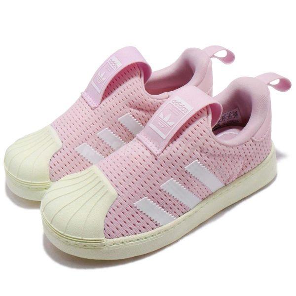 adidas 休閒鞋 Superstar 360 I 粉紅 白 復古奶油底 無鞋帶 襪套式 小童鞋 童鞋【PUMP306】 AQ0204