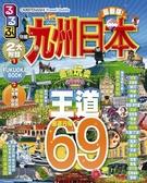 (二手書)OMOTENASHI Travel Guide 九州日本