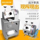 甘蔗機 巴菱電動不銹鋼甘蔗榨汁機商用不銹鋼手搖甘蔗機手動甘蔗壓榨機 第六空間 MKS