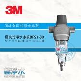 3M 反洗式淨水系統BFS1-80|極淨水