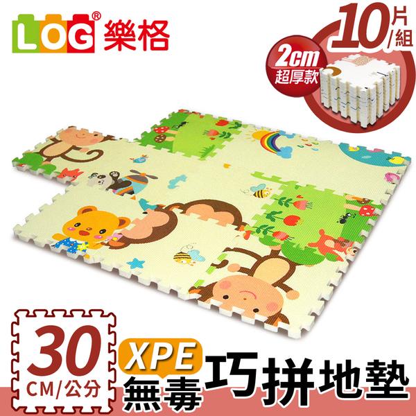 【LOG樂格】XPE環保無毒巧拼地墊X10片組-長頸鹿 (每片30X30cmX厚2cm) (共7款任選) 拼接墊/爬行墊