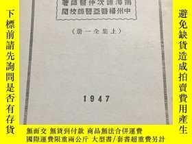 二手書博民逛書店《傷寒評志》(急性傳染病通論)罕見上集全一冊 民國三十六年初版