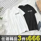 任選3件666短袖T恤趣味文字從不妥協印...